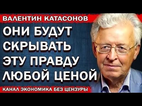 Валентин Катасонов! Суть частичного резервирования или как банки делают деньги из воздуха!