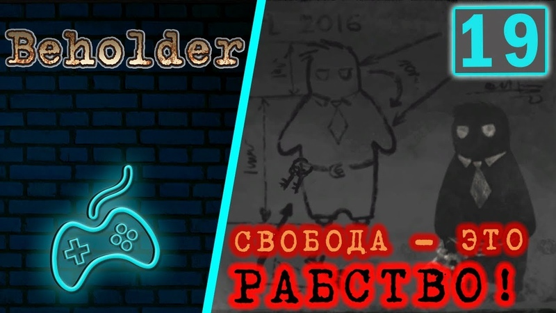 Beholder - Прохождение. Часть 19: Концовка Свобода - это рабство!. Эталонный гражданин Карл Штейн