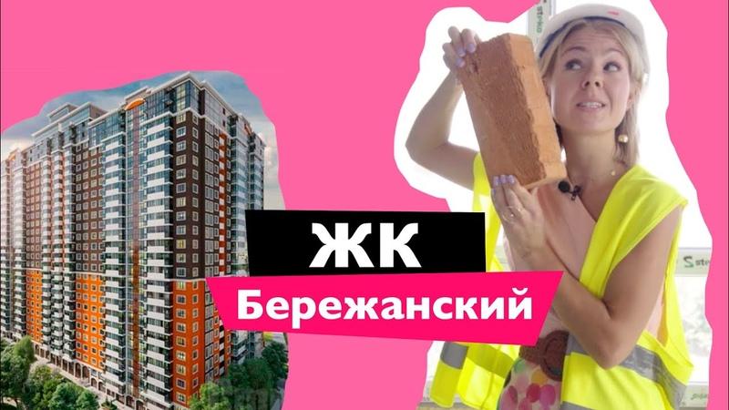 Обзор ЖК Бережанский от застройщика Галжитлобуд 🏠 Новостройки Киева