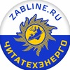 Читатехэнерго | Zabline — интернет Агинское