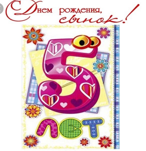 Своим, открытки на 5 лет родителям
