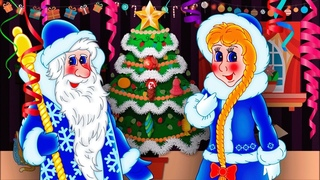 Новогодние стихи и загадки. Дед Мороз и Снегурочка. Мультик про Новый Год и Ёлочку.