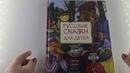Русские сказки для детей Изд Нигма Худ Антоненков Евгений Абрамович Обзор