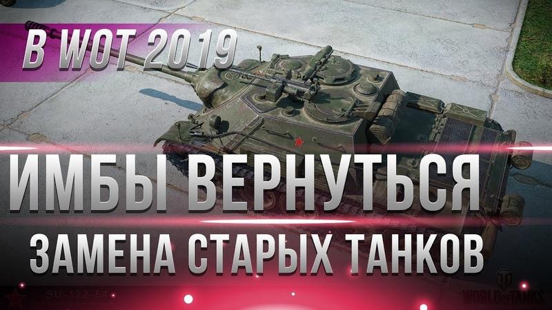 4 ТАНКА КОТОРЫЕ ВЕРНУТЬСЯ В WOT 2019 ГОДУ ЗАМЕНА СТАРЫХ ВЫВЕДЕННЫХ ТАНКОВ ВОТ ИГРА world of tanks