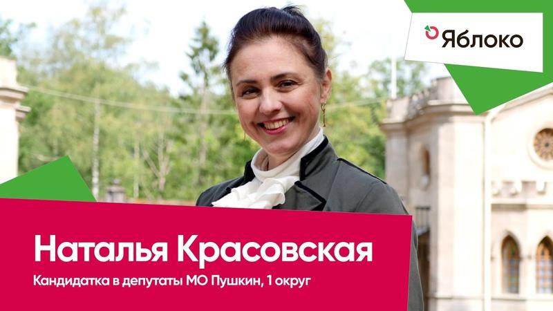👩🏻🎨 Красовская Наталья Алексеевна кандидатка в депутаты МО Пушкин 1 й округ