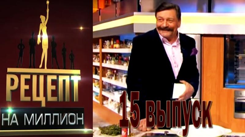 Рецепт на миллион Битва кулинаров Выпуск 15 шоу от 12 07 2014