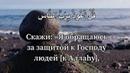 Idriss Abkar - Surah An Nas | ادريس ابكر- الناس