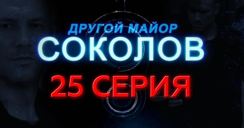 Остросюжетный детектив Другой майор Соколов 25 я серия