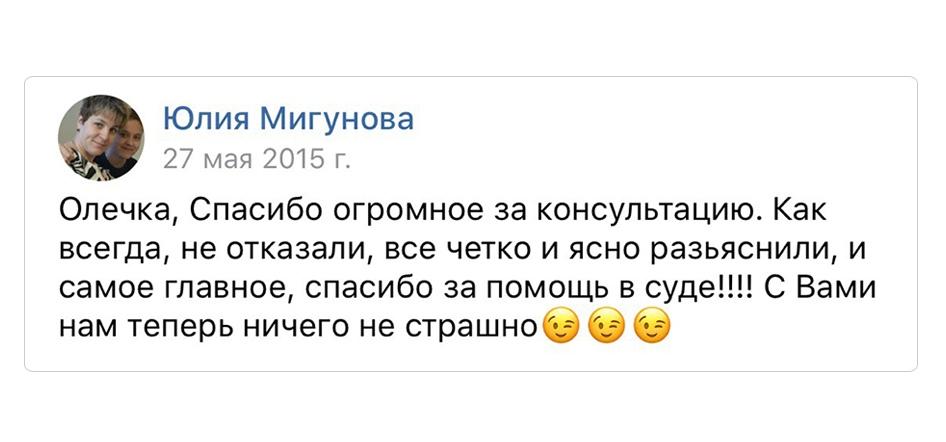 Как юрист Ольга Екимова ведёт бизнес ВКонтакте, изображение №9