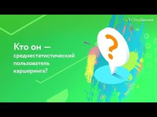 Каршеринг в России: цифры и факты