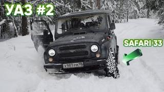 УАЗ #2. Завышаем, режем арки. Тест колёс SAFARI 33. Первые неудачи