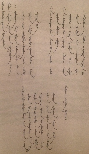 Письмо Аблай-хана цинскому императору Цяньлуну - 1760 год.
