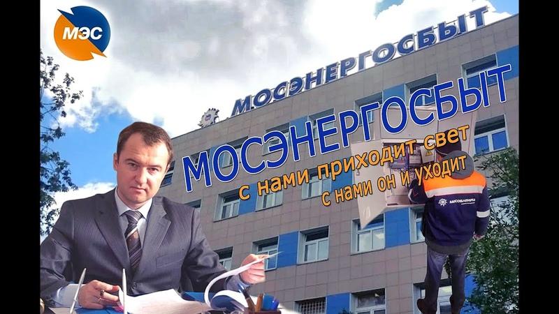 Вымогатели из АО и ООО МОСЭНЕРГОСБЫТ