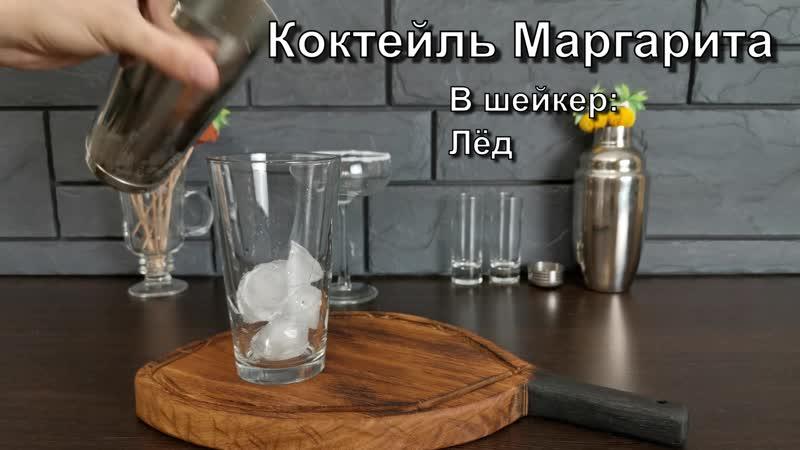 Коктейль Маргарита с текилой ликером Куантро и соком лайма Готовим коктейли дома