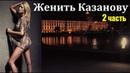 Сериал, интересный фильм «Женить Казанову», 2 часть, русские мелодрамы 2019 новинки HD