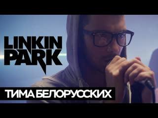 Тима Белорусских (Linkin Park) - Незабудка (Cover by ROCK PRIVET)