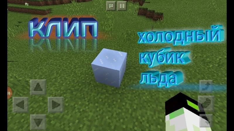 """Клип """"холодный кубик льда"""" в minecraft!)"""