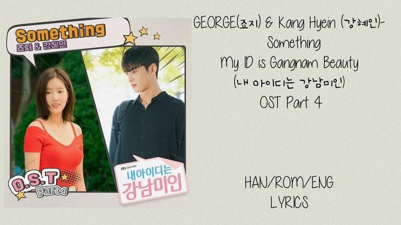 George 죠지 Kang Hyein 강혜인  Something My ID is Gangnam Beauty 내 아이디는 강남미인 OST Part 4