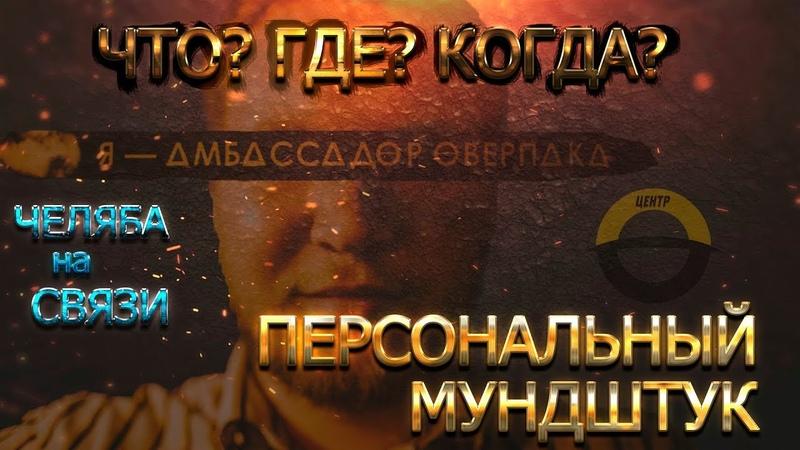 ПЕРСОНАЛЬНЫЙ МУНДШТУК  OVERPACK  D_SMOKE