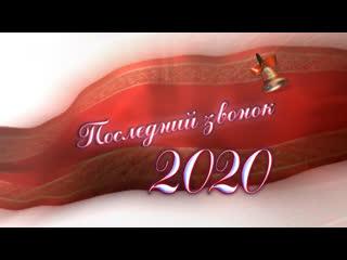 Последний звонок - 2020. Онлайн концерт