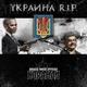 Brass-Rock группа Корабли - Украина R.I.P.
