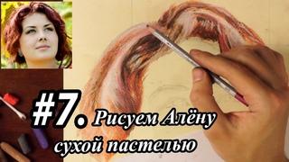 Уроки рисования. Павел Бондар. ВЫПУСК 7: Рисуем Алёну сухой пастелью