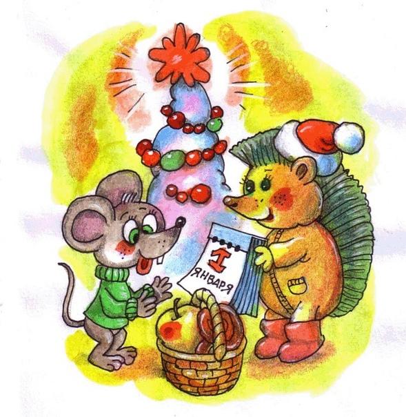 Как мышонок Пикс Новый Год встречал (детская сказка)