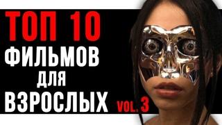 ТОП 10 ЛУЧШИХ ФИЛЬМОВ