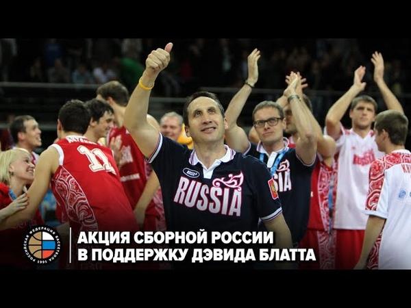 Акция сборной России в поддержку Дэвида Блатта