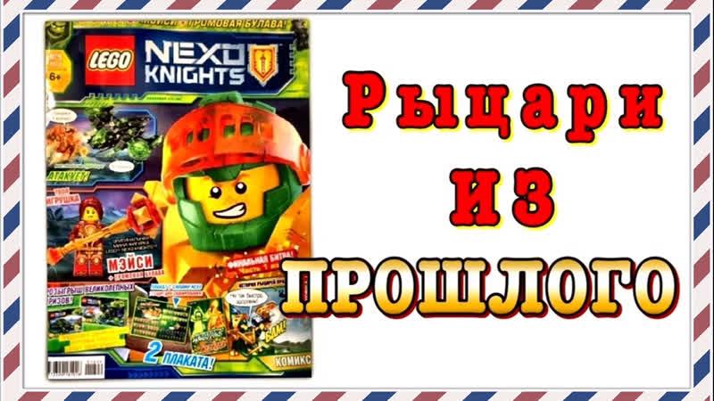 Lego Nexo Knights 9 2018 Журнал