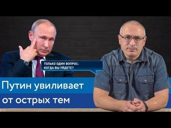 Путин увиливает от острых тем Блог Ходорковского о прямой линии 2019 14