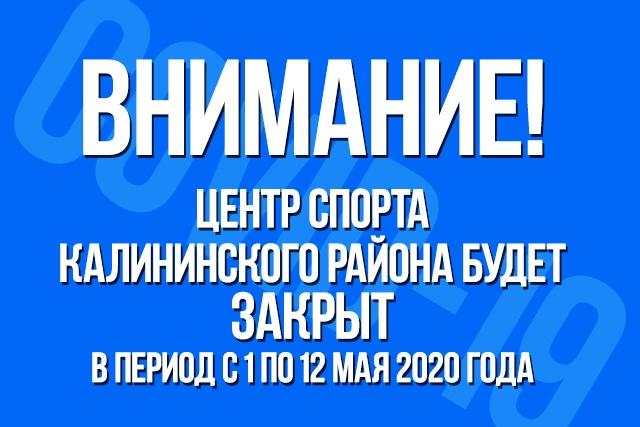 ЦФКСиЗ Калининского района закрыт в период с 1 по 12 мая 2020г. включительно