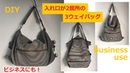 DIY 入れ口が2ヶ所ある 便利なバッグ 3WAY BAG for business school bolso 父の日 プレゼント