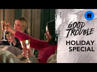 Good trouble | 2-hour holiday special | christmas at the coterie