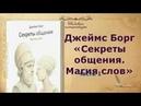ДЖЕЙМС БОРГ СЕКРЕТЫ ОБЩЕНИЯ МАГИЯ СЛОВ ЧАСТЬ 1