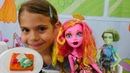 Play Doh oyun hamuru oyunları. Monster High oyuncakları.