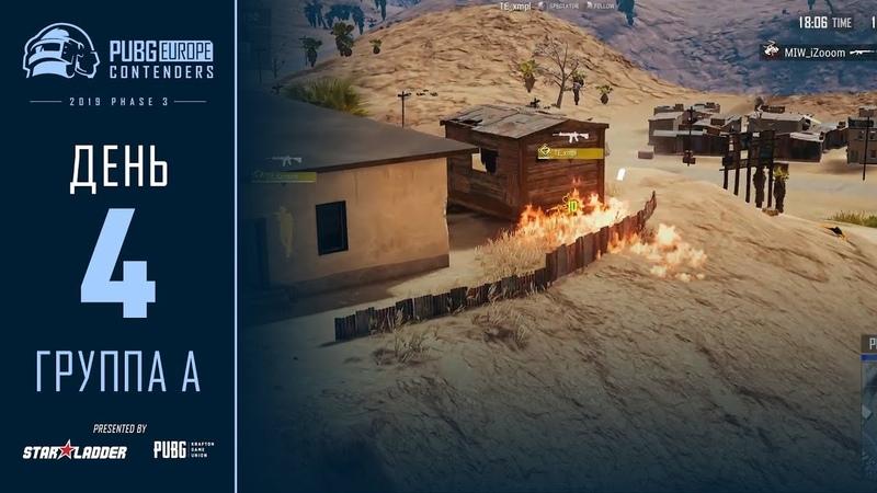 Он не пережил палящую жару в пустыне! • Обзор 4 дня • Группа А • PEL Contenders • Фаза 3