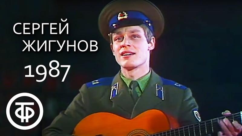 Рядовой Сергей Жигунов поет Кораблик с березовым листочком, Когда поют солдаты, 1987 г.