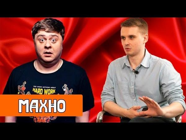 №1 Лёня Махно про Руслана Белого Яну Кошкину и любовь к майонезу