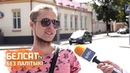 Добра жыць у Шчучыне / БЕЛСАТ ЕДЗЕ Хорошо жить в Щучине