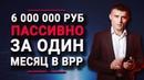 6 000 000 РУБ В МЕСЯЦ НА ПАССИВЕ