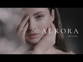 Видео-портрет A U R O R A фотодень