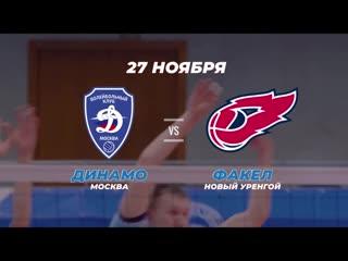 Анонс! Чемпионат России по волейболу. Болеем за Факел 27 и 30 ноября