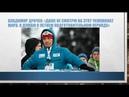 Владимир Драчев Даже не смотрю на этот чемпионат мира Я думаю о летнем подготовительном периоде
