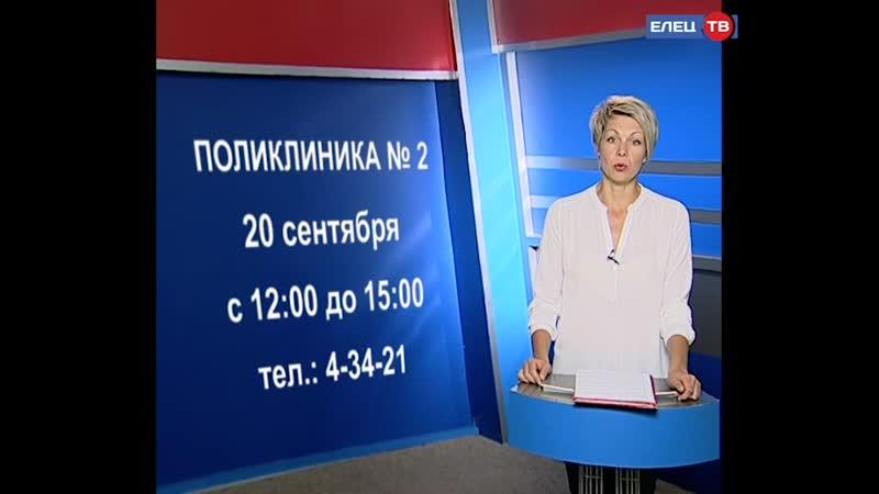 Ельчан приглашают пройти раннюю диагностику онкологических заболеваний головы и шеи