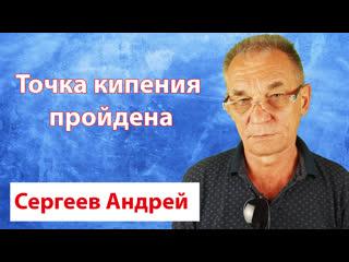 Сергеев Андрей  - точка кипения пройдена