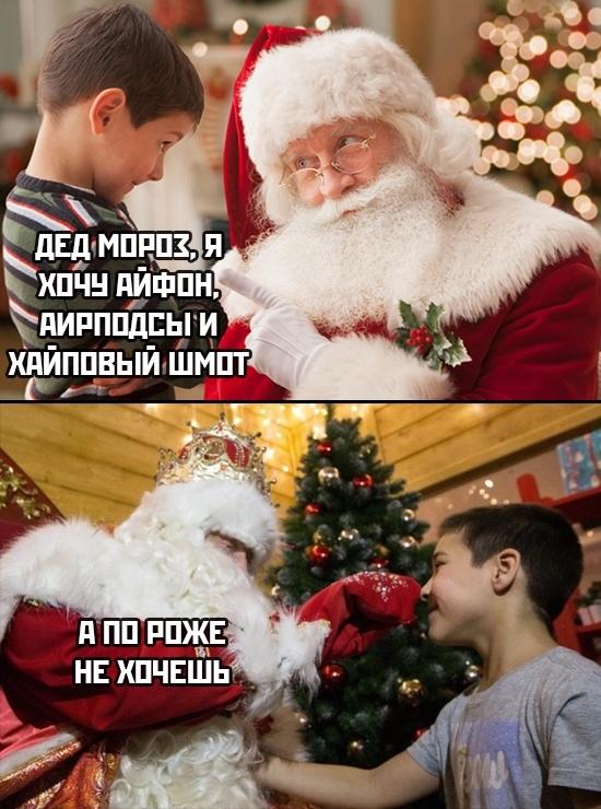А что вы  хотите на Новый Год?