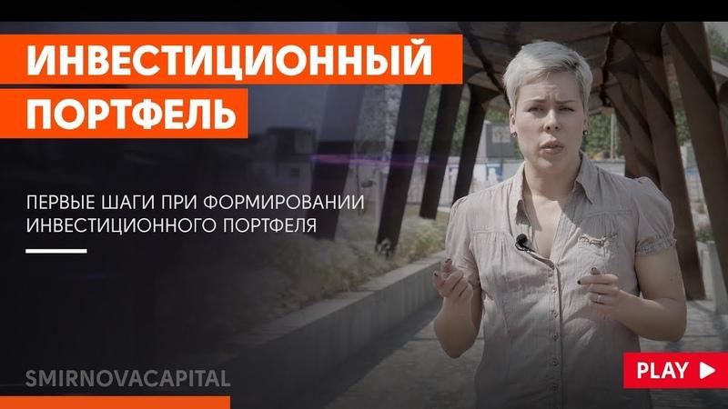 Наталья Смирнова Инвестиционный портфель. Первые шаги.