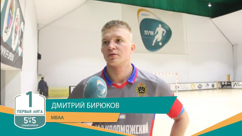 Д. Бирюков, МВАА. Интервью после матча с Авророй