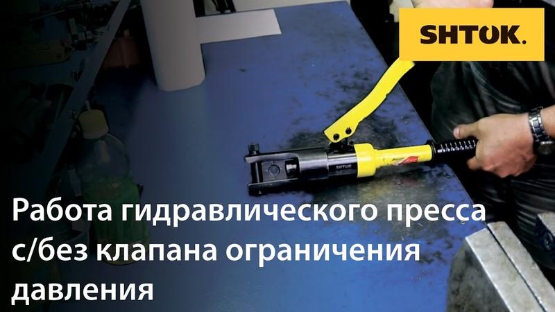 Работа гидравлического пресса с/без клапаном ограничения давления